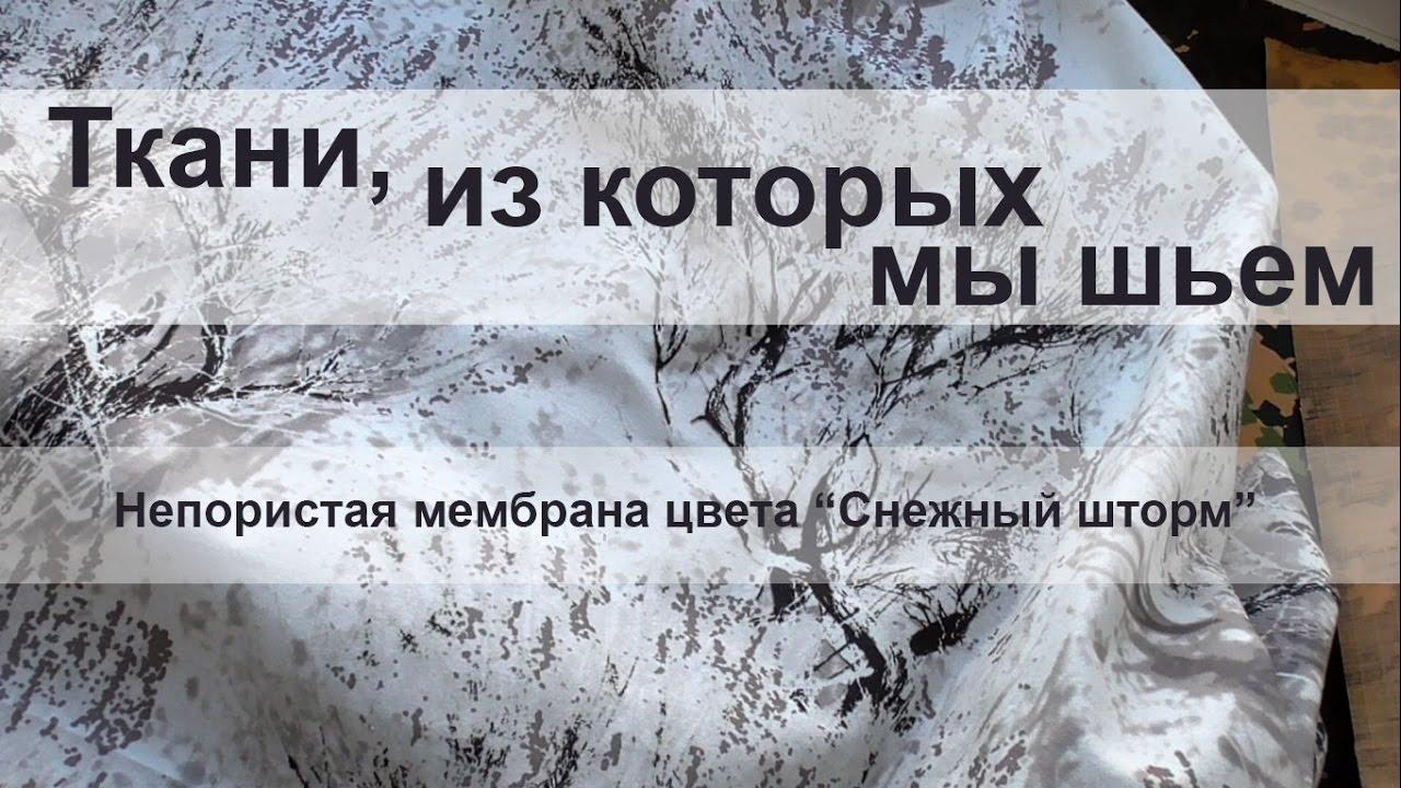 Горка-Зима - костюм из мембраны на утеплителе