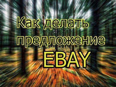 Как делать предложение покупателям на Ebay.