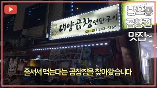 #맛집을 찾아서 #남포동 대양곱창 줄서서먹는 맛집을 찾…