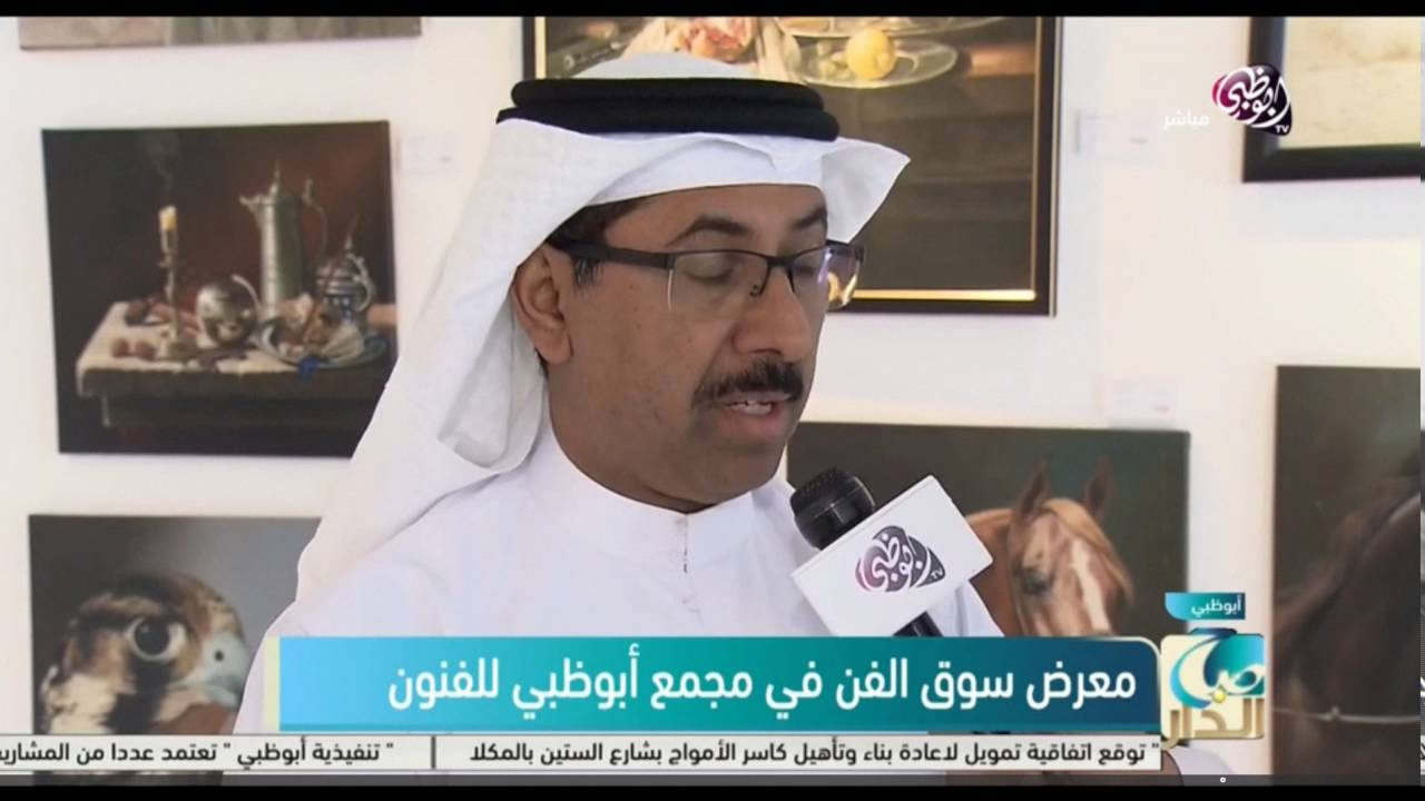 Abu Dhabi Art Hub Featuring Art Mart Abu Dhabi Tv Youtube