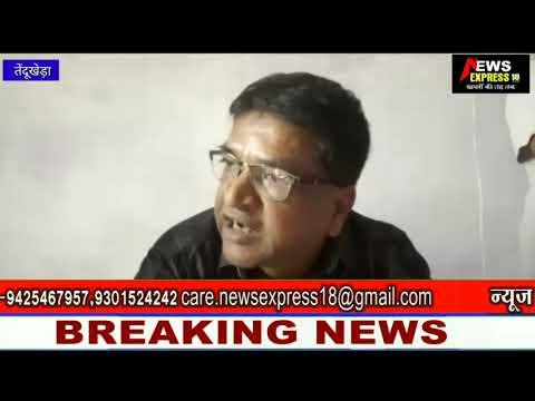 तेंदूखेड़ा विद्युत विभाग ने उपभोक्ताओं के काटे कनेक्शन लोगों ने किया विद्युत कार्यालय का घेराव