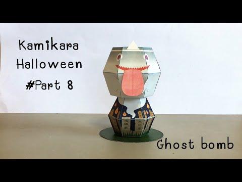Japanese paper toys kamikara Halloween #part 8