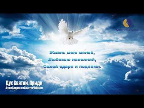 """Послушайте прекрасную песню. """"Дух Святой,  приди""""  Эгине Бадалян  и Хачатур Чобанян"""
