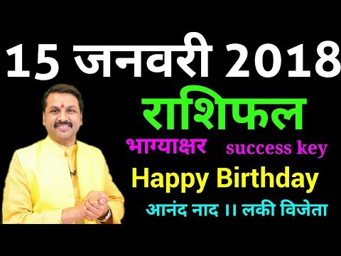 15 जनवरी 2018 | Daily Rashifal । Success Key । Acharya Santoshi | Bhagyakshar | Happy Birthday |