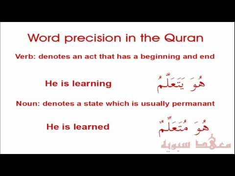 Word precision in the Quran: Verb and noun usage #1