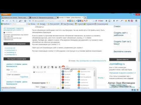 15. Выводим иконки соц. сетей - Поделиться в Joomla 3