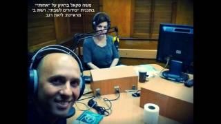 """משה סקאל בראיון על """"אחותי"""" בתכנית """"סידורים לשבת"""", רשת ב'"""
