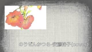 安藤裕子さんの、のうぜんかつらをアコギ伴奏でカバーしてみました。 聴...