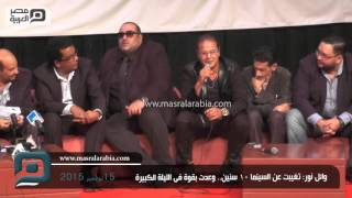 مصر العربية | وائل نور: تغيبت عن السينما 10 سنين.. وعدت بقوة فى الليلة الكبيرة