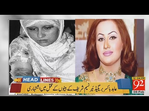 92 News Headlines 12:00 PM - 08 February 2018