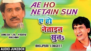 AE HO NETAIN SUN |  BHOJPURI LOKGEET AUDIO SONGS JUKEBOX | SINGERS - DINESH LAL YADAV, RACHNA CHOPRA