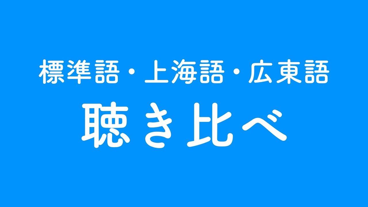 中国語の標準語、上海語、広東語を聴き比べ