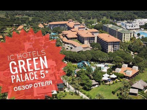 Семейный отель Ic Hotels Green Palace 5* - обзор отеля.Турция, Анталия 2019