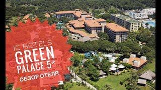 Семейный отель Ic Hotels Green Palace 5 обзор отеля Турция Анталия 2019