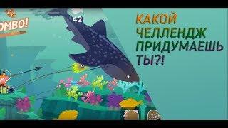 The FisherCat. ВЫПОЛНЯЮ ЧЕЛЛЕНДЖИ!