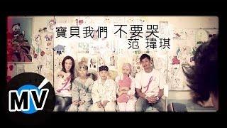 范瑋琪 Christine Fan - 寶貝我們不要哭 (官方版MV)