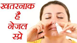 Nasal Spray Harmful Effect | नेजल स्प्रे के दुष्प्रभाव | BoldSky