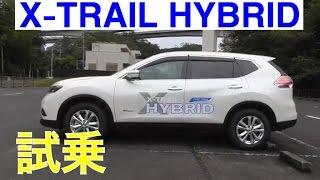 日産 新型エクストレイル ハイブリッド 公道試乗 郊外路〜ワインディング編  /  NISSAN NEW X-TRAIL HYBRID TEST DRIVE thumbnail