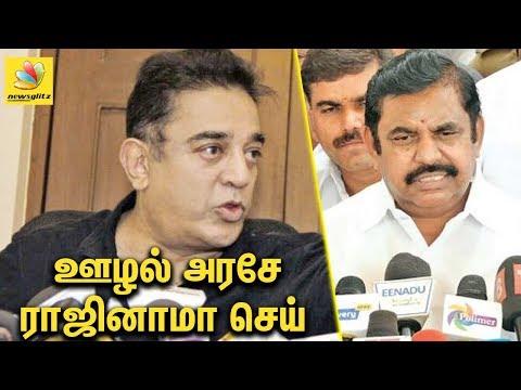 ஊழல் அரசே ராஜினாமா செய்: கமல் காட்டம் | Kamal wants EPS to resign | Latest Tamil News