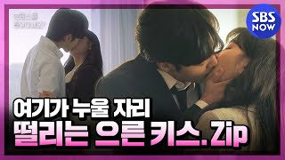 [Do You Like Brahms?] Park Eun-bin ♥ Kim Min-jae Romantic Kissing Scenes Compilation | SBS NOW