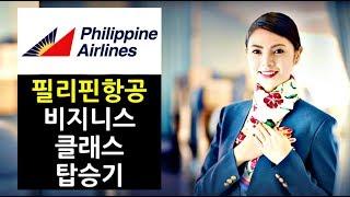 필리핀항공 비지니스 클레ᄉ…