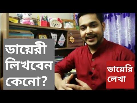 অামি কেনো ডায়েরি লিখবো? | Diary Writing  | Farhan Ahmed Foad Vlog#11