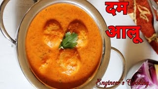 क्या होता है जब एक इंजीनियर बनाता है दम आलू | Dum aloo recipe in hindi | Engineer
