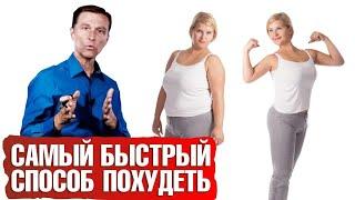 постер к видео Как быстро похудеть? Самый эффективный способ  ️
