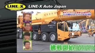 LINE-X(ラインエックス) TV番組総集編『LINE-Xを卵・紙コップ・スイカ・水に塗ると!?』