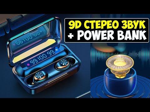 БЕСПРОВОДНЫЕ НАУШНИКИ TWS F9 - Power Bank + Индикация заряда батареи