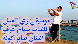 موسيقي زي العسل بالكوله عزف صابر كوله صانع الناي والكوله تليفون 01223344078