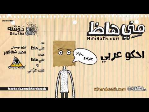 إحكوا عربي