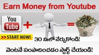 How to Earn From YouTube Tutorial in Telugu | 30 నిమిషాలలో సంపాదించడం మొదలు పెట్టండి