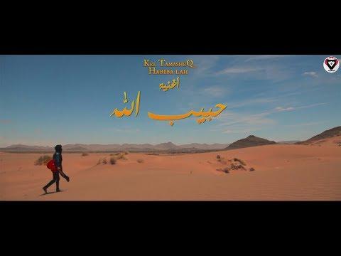 Kel TamasheQ - Habiba Allah (EXCLUSIVE Music Video) كيل تماشق - حبيب الله  (فيديو كليب ) | 2017