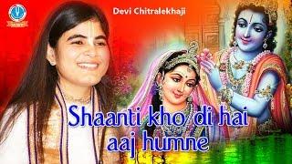 """14-01-2017 || shaanti kho di hai aaj humne || #Devi Chitralekhaji"