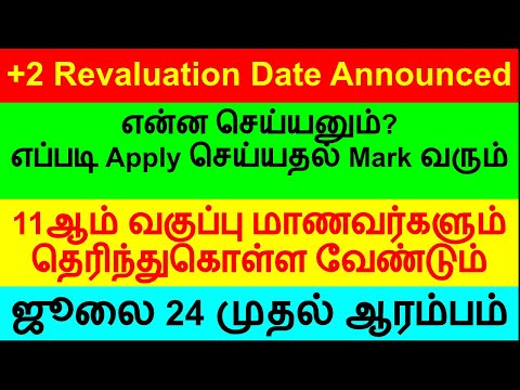 11th 12th Revaluation and Retotaling