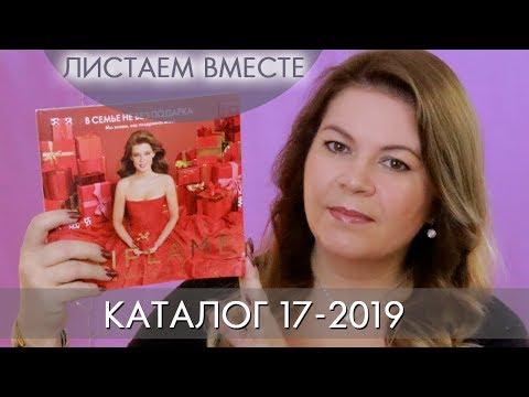 КАТАЛОГ 17 2019 ОРИФЛЭЙМ #ЛИСТАЕМ ВМЕСТЕ Ольга Полякова