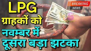 LPG ग्राहकों को November में दूसरा बड़ा झटका   Indane, Bharat, HP Gas Cylinder 2018  Subsidy Amount