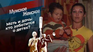 Яблоко от яблони. Мужское / Женское. Выпуск от 03.11.2020