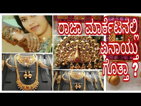 ರಾಜಾ ಮಾರ್ಕೆಟ್ ಅಂಗಡಿಗಳು/Wholesale Gold Covering Jewelary Shop In Raja Market