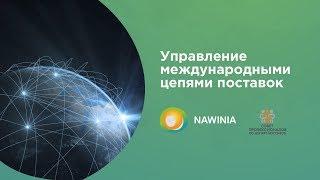 видео Информационные системы управления цепочками поставок