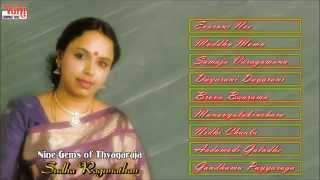 CARNATIC VOCAL | NINE GEMS OF THYAGARAJA | SUDHA RAGUNATHAN | JUKEBOX