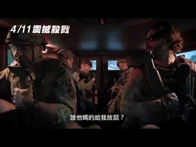 【震撼殺戮】Sabotage 超限制級預告 ~ 4/11 不留活口