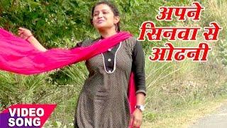 2017 सबसे हिट गाना - अपने सिनवा से ओढ़नी - Maal Badi Jhakas Ba - Suraj Kumar - Bhojpuri Hit Song