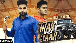 Thar Wala Yaar | Inder Sandhu Ft. Rajinder Soni | Latest Punjabi Song 2018 | Shahi Records