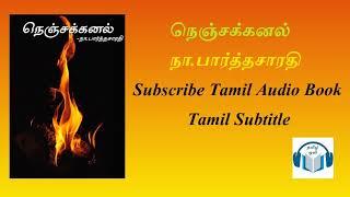 நெஞ்சக்கனல் நா.பார்த்தசாரதி Tamil Audio Book