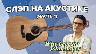 Урок аккомпанемента - Cлэп на акустической гитаре.