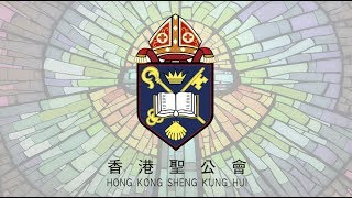 Publication Date: 2018-11-27 | Video Title: 香港聖公會:從1843年說起