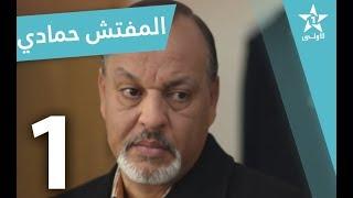Al moufatich hammadi -Ep 1- المفتش حمادي