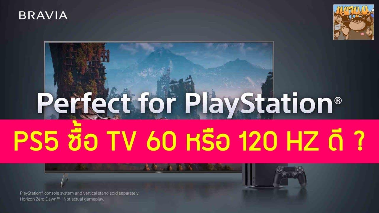 อยากซื้อทีวีสำหรับเล่นเกม PS5 เลือก 60 หรือ 120 HZ Refresh Rate ดี ?